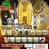 Capsule Numismatics Collection Part 13 bullets Japan of gold, silver and copper coins - Edo and Meiji and Taisho Hen - Secret containing all 15 species set