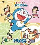 Yume Wo Kanaete Doraemon by Animation (2007-07-02)