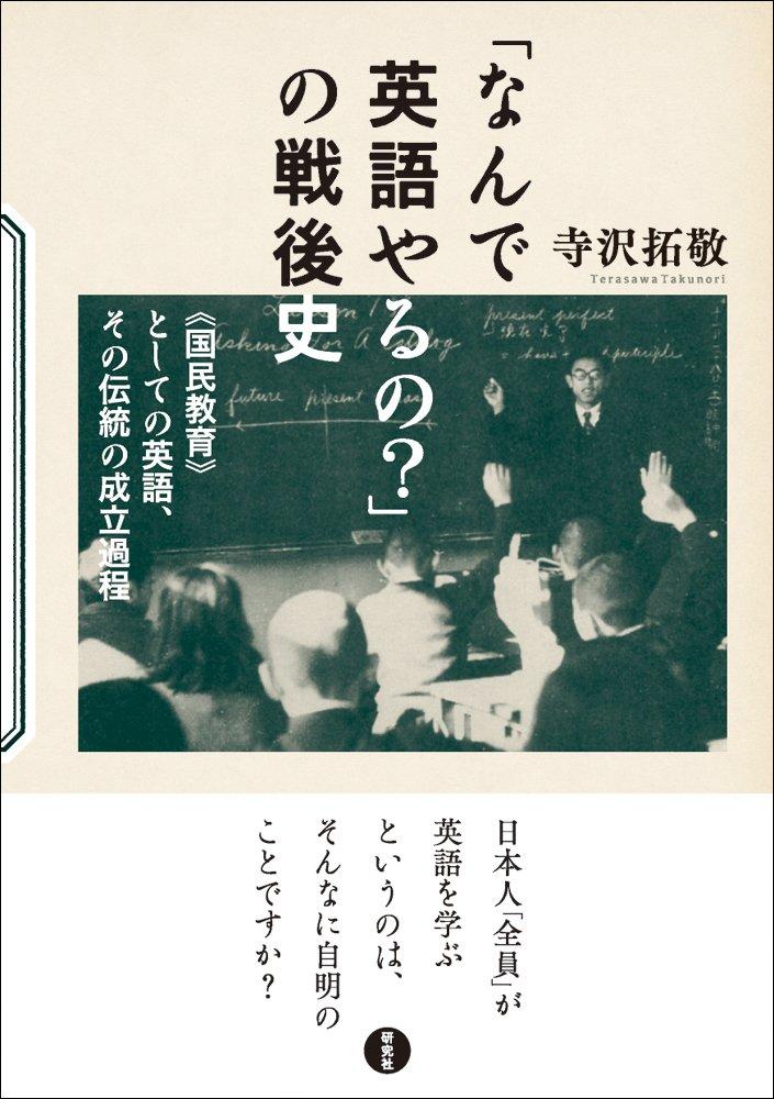 Nande Eigo yaru no? no sengoshi : kokumin kyōiku to shite no Eigo, sono dentō no seiritsu katei ebook