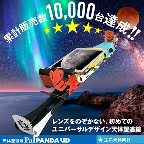 スマホ天体望遠鏡 PalPANDA UD