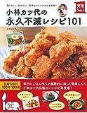 小林カツ代の永久不滅レシピ101―残したい、伝えたい、簡単おいしいレシピ決定版! (主婦の友実用No.1シリーズ)
