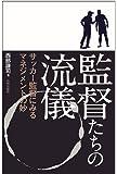 監督たちの流儀 (サッカー監督にみるマネジメントの妙)