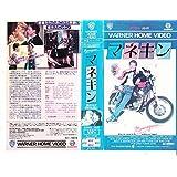 マネキン [VHS]