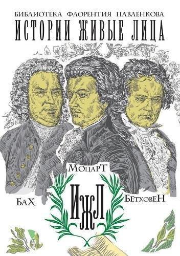 Download Bah. Motsart. Bethoven (Russian Edition) pdf epub