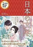 マンガで楽しむ名作日本の文学
