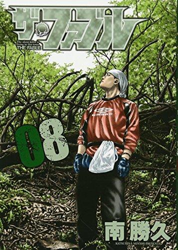 ザ・ファブル(8) (ヤンマガKCスペシャル)