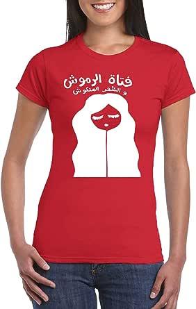 Female Gildan Short Sleeve T-Shirt - Eyelash Girl – arabic design