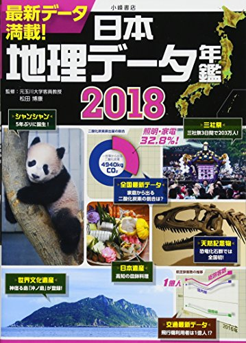 日本地理データ年鑑