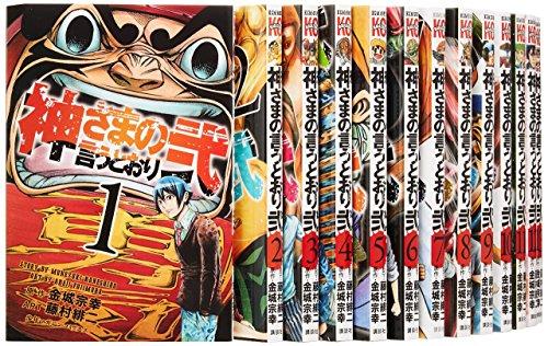 神さまの言うとおり 弐 コミック 1-17巻セット (講談社コミックス)