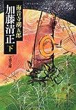 加藤清正〈下〉 (文春文庫)