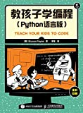 教孩子学编程(Python语言版)
