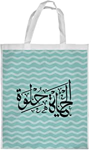 Life is sweet - colorful Printed Shopping bag, Small Size