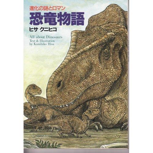 恐竜物語―進化の謎とロマン