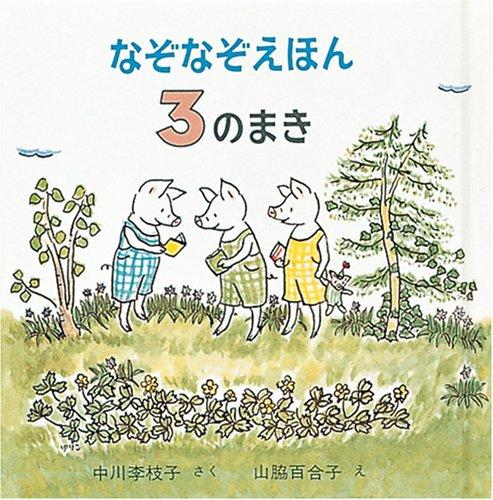 なぞなぞえほん〈3のまき〉 (日本傑作絵本シリーズ)