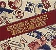 2ndミニアルバム - Goody Bag (韓国盤)