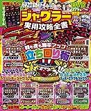 パチスロ必勝ガイド6月号増刊 ジャグラー実用攻略全書
