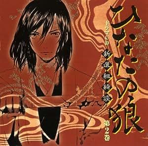 Vol. 2-Hinata No Okami