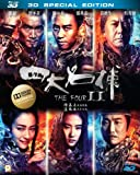 The Four 2 (3D version Blu-ray / Region Free) (English subtitled) a.k.a. The Four II