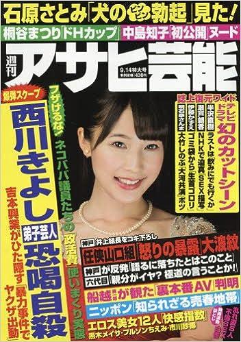 週刊アサヒ芸能 2017年09月14日号