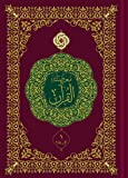 The Qur'an Dilemma (Study and Analysis of the Qur'an-Arabic, Volume 1)