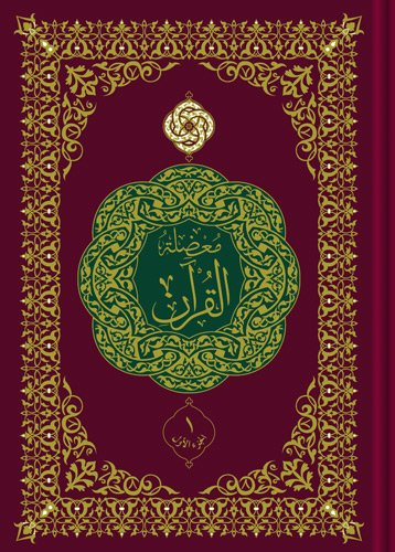 The Qur'an Dilemma (Study and Analysis of the Qur'an-Arabic, Volume 1) ebook