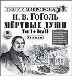 Mortvyye dushi: Tom I, Tom II.: Spektakli | Nikolay Vasil'yevich Gogol'