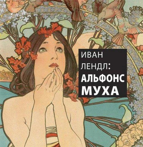 Download Ivan Lendl: Alfons Muha pdf