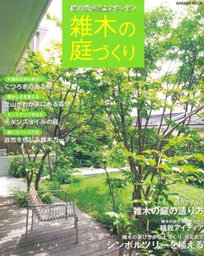 雑木の庭づくり (学研ムック)