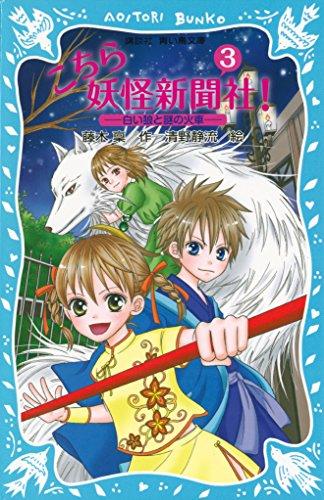 こちら妖怪新聞社!(3) 白い狼と謎の火車 (講談社青い鳥文庫)