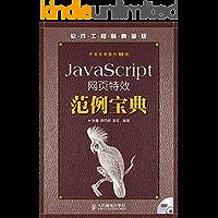 JavaScript网页特效范例宝典(附光盘) (软件工程师典藏版)