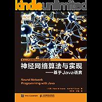 神经网络算法与实现——基于Java语言(异步图书)