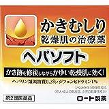 ROHTO(ロート製薬) メンソレータム ヘパソフト クリーム 85g (ジャー)