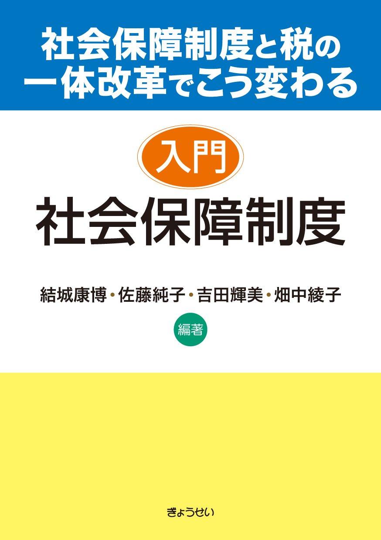 Download Nyūmon shakai hoshō seido : shakai hoshō seido to zei no ittai kaikaku de kō kawaru ebook