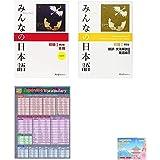 Minna No Nihongo 1 Textbook ,Translation And Grammar , Japanese Vocabulary 3 Books Set With Original Sticky