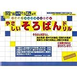 Sakura Color Izumo province temple Dekapachi abacus kit US-11 (japan import)