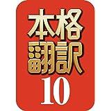 本格翻訳10(最新) Win対応