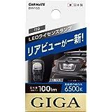 カーメイト ライセンスランプ LED GIGA T10 6500K(高級感のある純白光) 100lm 車検対応 ハイブリッド車・アイドリングストップ車対応 1個入り BW153