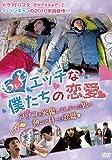 [DVD]ちょっとエッチな僕たちの恋愛