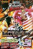 ONE PIECE BURNING BLOOD BURNING BATTLE BOOK バンダイナムコエンターテインメント公式攻略本 (Vジャンプブックス)