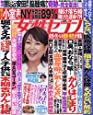 週刊 女性セブン 2019年 3/7 号 [雑誌]