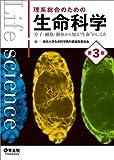 """理系総合のための生命科学 第3版〜分子・細胞・個体から知る""""生命""""のしくみ"""