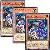 【 3枚セット 】遊戯王 日本語版 DP19-JP007 寄生虫パラノイド (レア)