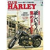 CLUB HARLEY 2018年4月号 小さい表紙画像