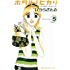 ホタルノヒカリ(5) (Kissコミックス)