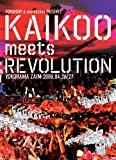 KAIKOO MEETS REVOLUTION [DVD]