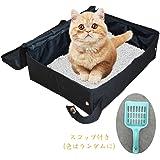 猫トイレ ポータブル トイレ 持ち運び便利 可愛い猫ちゃんにやさしいプレゼント (黒)