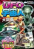 衝撃ミステリーファイル3 UFO・宇宙人大図鑑