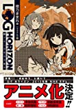 Sunday in the city of 5 Akiba log Horizon (2011) ISBN: 4047276693 [Japanese Import]
