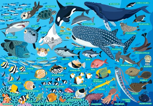 Picture Puzzle 35 Pieces Umi No Nakamatati (Japanese Fishes in the Sea) 26-207 by Apolo
