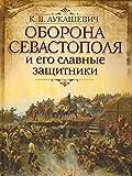 Oborona Sevastopolia i ego slavnye zashchitniki